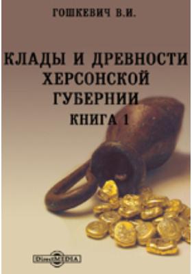 Клады и древности Херсонской губернии: научно-популярное издание. Книга 1
