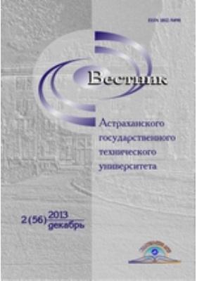Вестник Астраханского Государственного Технического Университета. 2013. № 2(56)