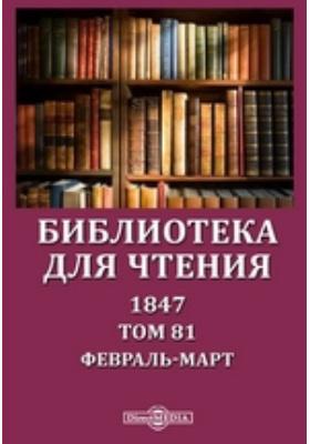 Библиотека для чтения. 1847. Т. 81, Февраль-март