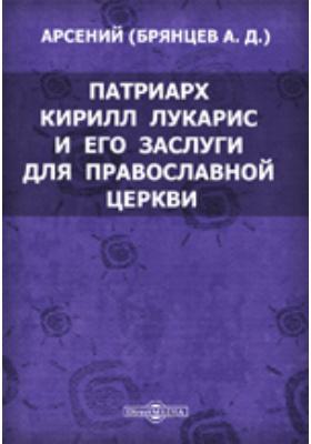 Патриарх Кирилл Лукарис и его заслуги для православной церкви