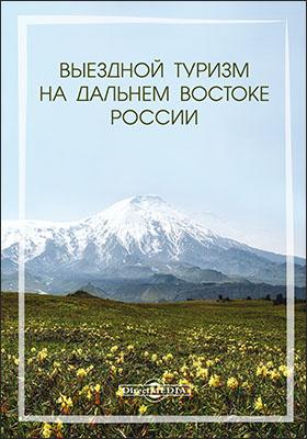 Выездной туризм на Дальнем Востоке России : хрестоматия: учебное пособие