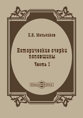 Исторические очерки поповщины, Ч. 1