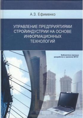 Управление предприятиями стройиндустрии на основе информационных технологий : Монография