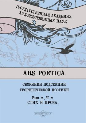 Ars Poetica. Сборники подсекции теоретической поэтики. Вып. 2. Стих и проза, Ч. 2