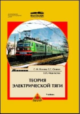 Теория электрической тяги: учебник