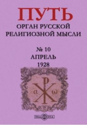Путь. Орган русской религиозной мысли: журнал. 1928. № 10, Апрель