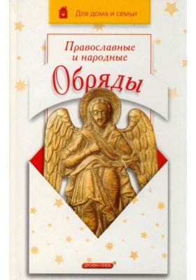 Православные и народные обряды