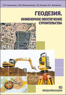 Геодезия. Инженерное обеспечение строительства: учебно-методическое пособие
