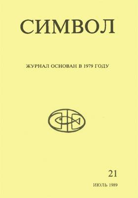 Символ: журнал христианской культуры. 1989. № 21