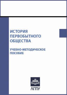 История первобытного общества: учебно-методическое пособие