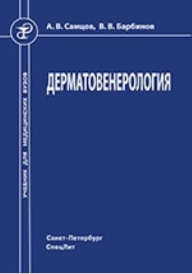 Дерматовенерология. Учебник для медицинских вузов