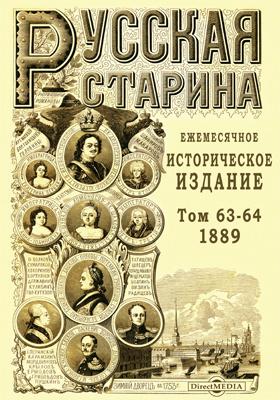 Русская старина: журнал. 1889. Тома 63-64. Сентябрь-декабрь