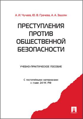Преступления против общественной безопасности : учебно-практическое пособие: учебное пособие