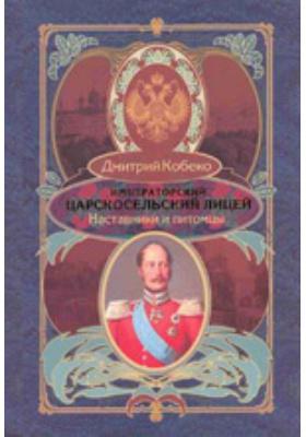 Императорский Царскосельский лицей. Наставники и питомцы. 1811–1843