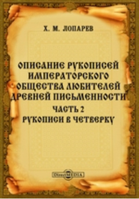 Описание рукописей Императорского Общества любителей древней письменности, Ч. 2. Рукописи в четверку