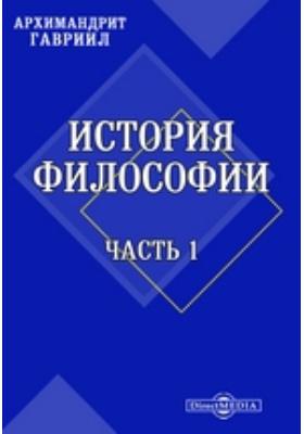 История философии, Ч. 1