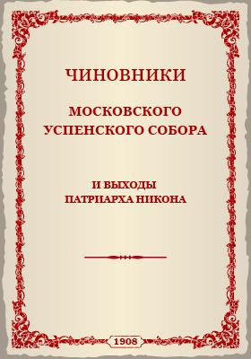 Чиновники Московского Успенского Собора и выходы патриарха Никона: монография