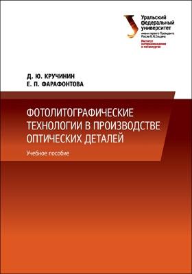 Фотолитографические технологии в производстве оптических деталей: учебное пособие