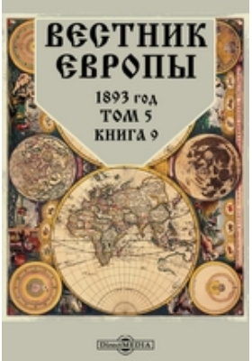 Вестник Европы: журнал. 1893. Т. 5, Книга 9, Сентябрь