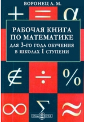 Рабочая книга по математике для 3-го года обучения в школах I ступени