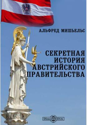 Секретная история австрийского правительства: монография