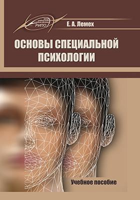 Основы специальной психологии: учебное пособие