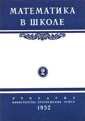 Математика в школе. № 2. Март-апрель. 1952 : методический журнал: журнал