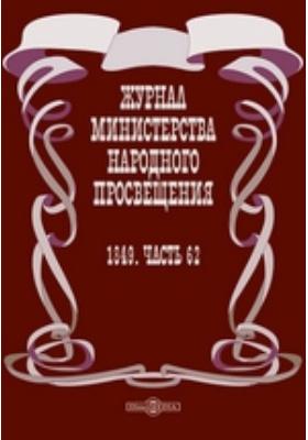 Журнал Министерства Народного Просвещения: журнал. 1849, Ч. 62