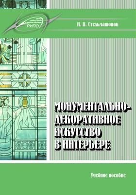 Монументально-декоративное искусство в интерьере: учебное пособие