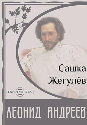 Сашка Жегулёв