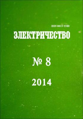 Электричество: теоретический и научно-практический журнал. 2014. № 8