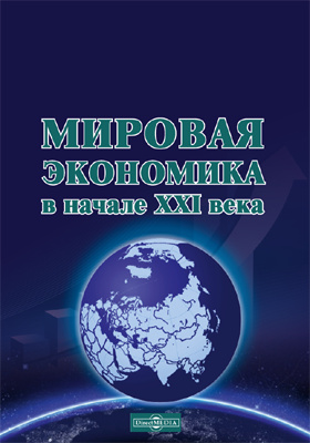 Мировая экономика в начале XXI века: учебное пособие