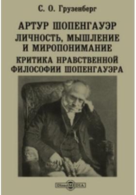 Артур Шопенгауэр. Личность, мышление и миропонимание. Критика нравственной философии Шопенгауэра