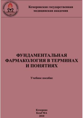 Фундаментальная фармакология в терминах и понятиях: учебное пособие