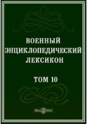 Военный энциклопедический лексикон. Т. 10