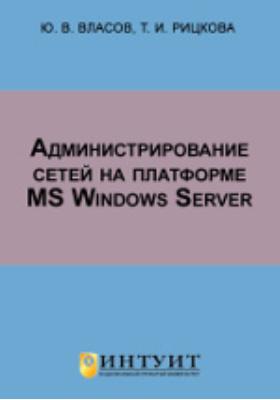 Администрирование сетей на платформе MS Windows Server: учебное пособие
