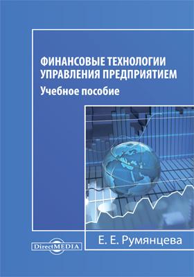 Финансовые технологии управления предприятием: учебное пособие