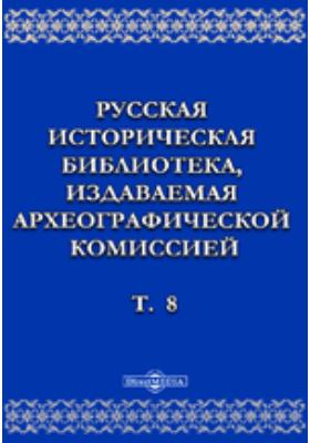 Русская историческая библиотека: документально-художественная литература. Т. 8
