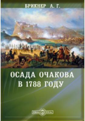 Осада Очакова в 1788 году