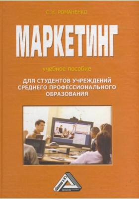 Маркетинг : Учебное пособие для студентов учреждений среднего профессионального образования