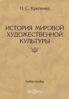 История мировой художественной культуры: учебное пособие