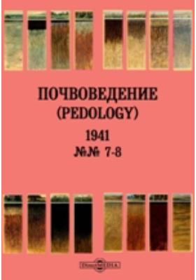 Почвоведение = Pedology: научно-популярное издание. № 7-8. 1941 г