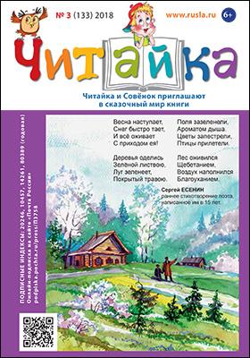 Читайка: журнал. 2018. № 3(133)