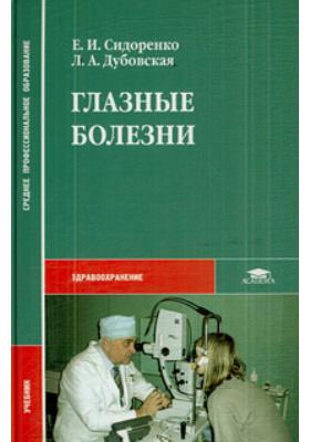 Глазные болезни : Учебник для студентов средних профессиональных учебных заведений