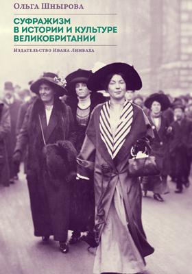 Суфражизм в истории и культуре Великобритании: монография