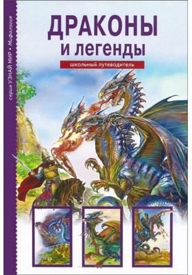Драконы и легенды : Школьный путеводитель