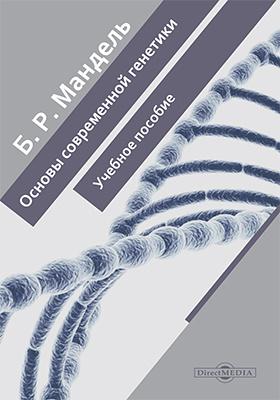 Основы современной генетики: учебное пособие для учащихся высших учебных заведений (бакалавриат)