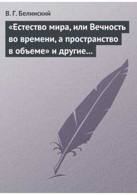 «Естество мира, или Вечность во времени, а пространство в объеме» и другие брошюрки г-на А.Т