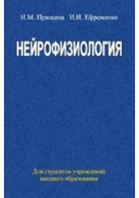 Нейрофизиология: учебное пособие