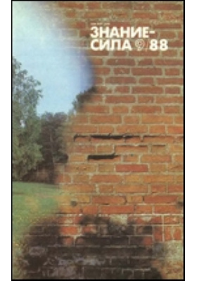 Знание-сила: журнал. 1988. № 9